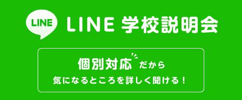 LINE学校説明会