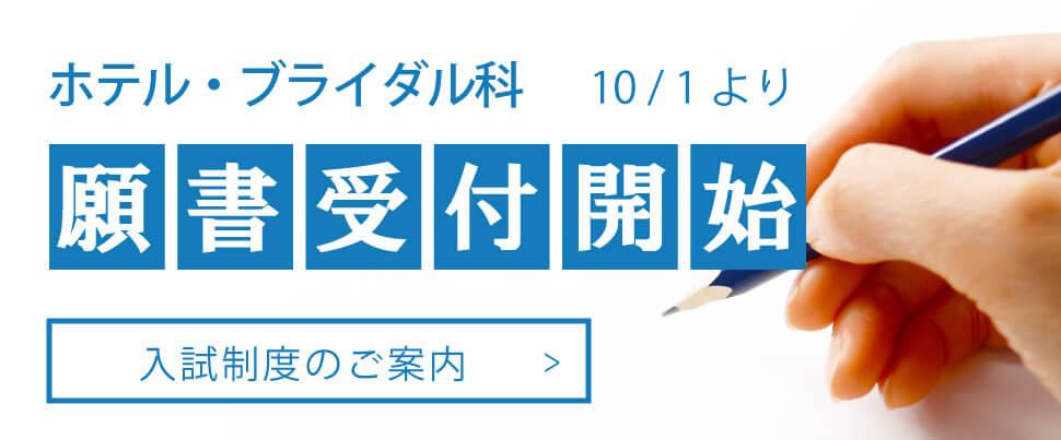 10/1より願書受付開始!