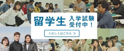 留学生入学試験受付中!
